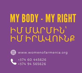 Սեռական և վերարտադրողական առողջություն և իրավունք