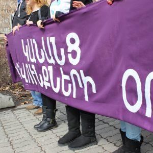 Կանանց նկատմամբ խտրականության և բռնության դեմ պայքար