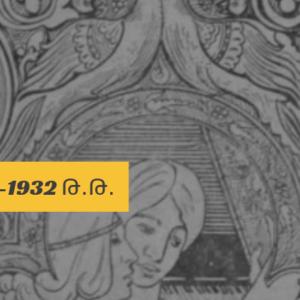 ԲՌՆԻ ՄԱՅՐՈՒԹԵԱՆ ՊԱՐՏԱԴՐՈՒԱԾ ԴԵՌԱՏԻ ՄԱՅՐԵՐՈՒ ՀՈԳԵԿԱՆ ՎԻՃԱԿԸ ԵՒ ԱՆՈՆՑ ԵՐԱԽԱՆԵՐՈՒՆ ԶՐԿԱՆՔՆԵՐԸ