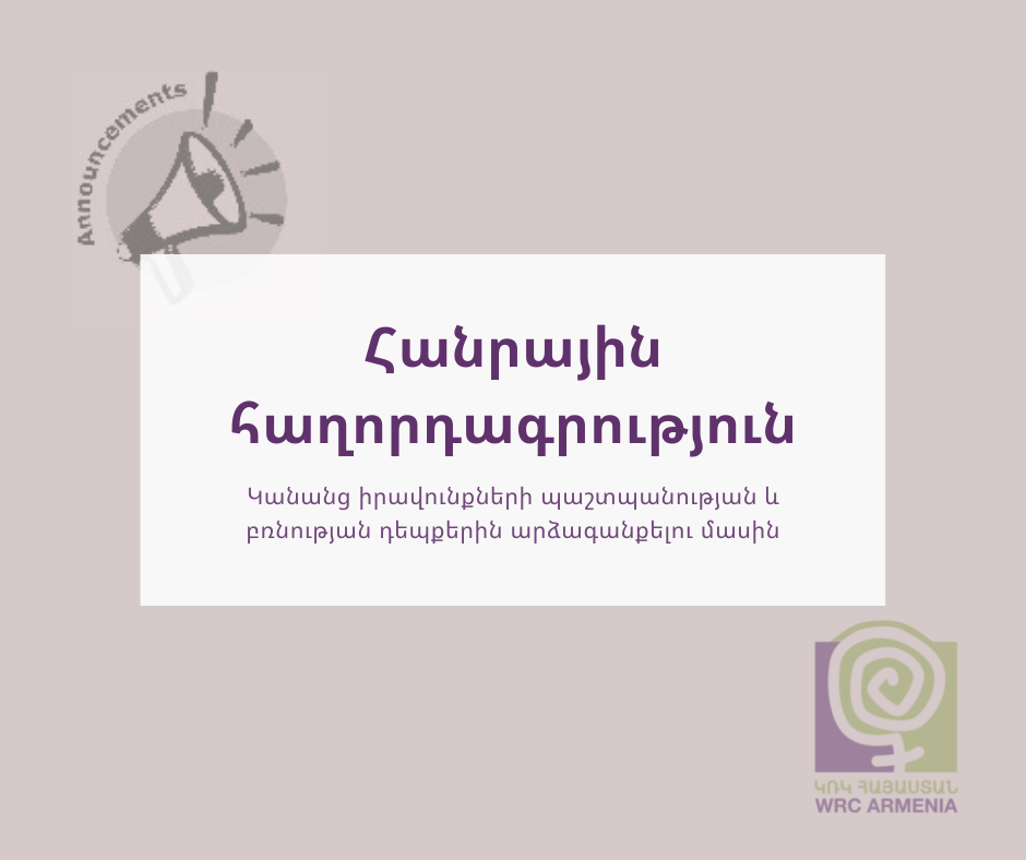 Հանրային հաղորդագրություն կանանց իրավունքների պաշտպանության և բռնության դեպքերին արձագանքելու մասին